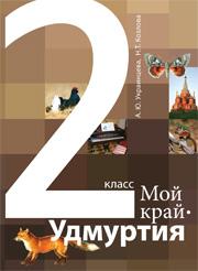 «Мой край - Удмуртия 2 класс» обложка