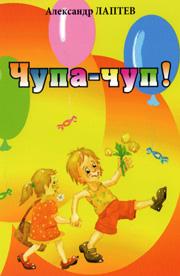 «Чупа-чуп!» обложка