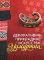 «Декоративно-прикладное искусство Удмуртии»