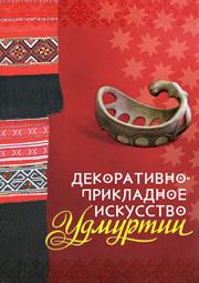 «Декоративно-прикладное искусство Удмуртиис» обложка