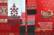 «Декоративно-прикладное искусство Удмуртии» разворот