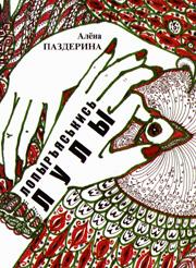 «Лопыръяськись лулы» обложка