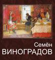 «Семён Виноградов»