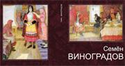 Семён Виноградов - разворот обложки