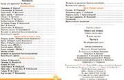 Содерджание учебника Лыдзон книга 3 класс 1 часть