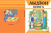 Лыдзон книга 3 класс - ОБЛОЖКА