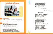 Развороты учебника Лыдзон книга 3 класс 1 часть