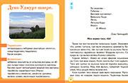 Развороты учебника Лыдзон книга 3 класс