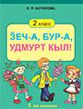 «Лыдзон книга 3 класс»