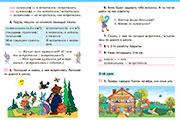 Развороты учебника Зеч-а, бур-а, удмурт кыл! 2 класс