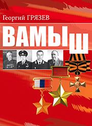«Вамышс» обложка
