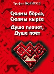 «Душа плачет, душа поёт = Сюлмы бордэ, сюлмы кырзас» обложка