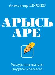 «Арысь арес» обложка
