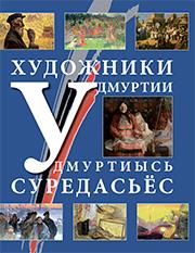 Художники Удмуртии обложка