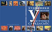 Художники Удмуртии - ОБЛОЖКА