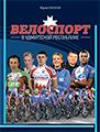 «Велоспорт в Удмуртской Республике»