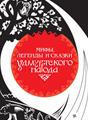 «Мифы, легенды и сказки удмуртского народа»