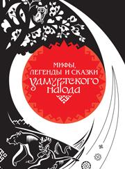 Мифы, легенды и сказки удмуртского народа обложка