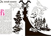 Мифы, легенды и сказки удмуртского народа - ОБЛОЖКА