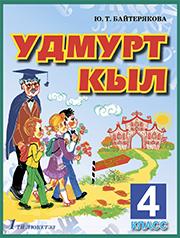 Удмурт кыл. 4 класс (1 и 2 часть) обложка