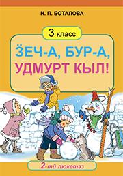гдз по удмуртскому языку 4 класс