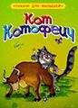 «Кот Котофеич: Сказки для малышей»