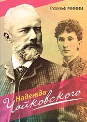 Надежда Чайковского