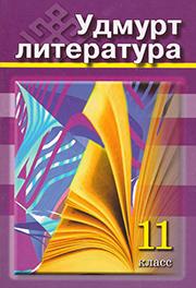 «Удмурт литература 11-ти класслы»