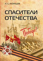 «Спасители отечества» обложка