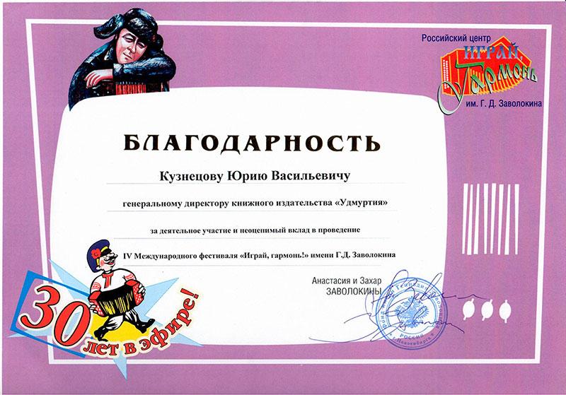 «Благодарность Ю. В. Кузнецову»