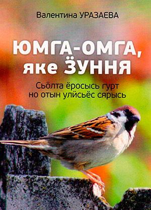 «Юмга-Омга, яке Ӟуння»