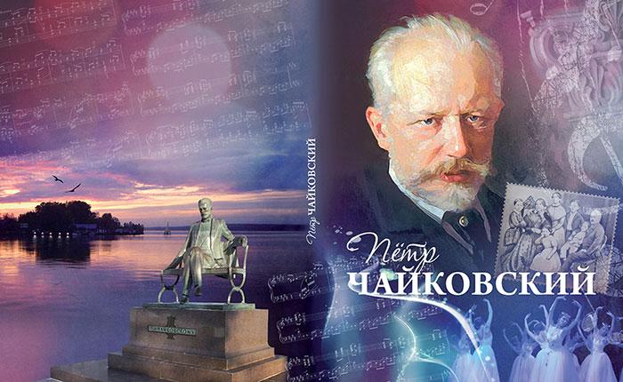 «Пётр Чайковский. Родина гения».