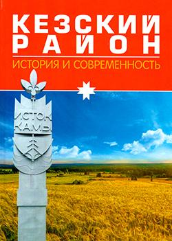 «Кезский район»