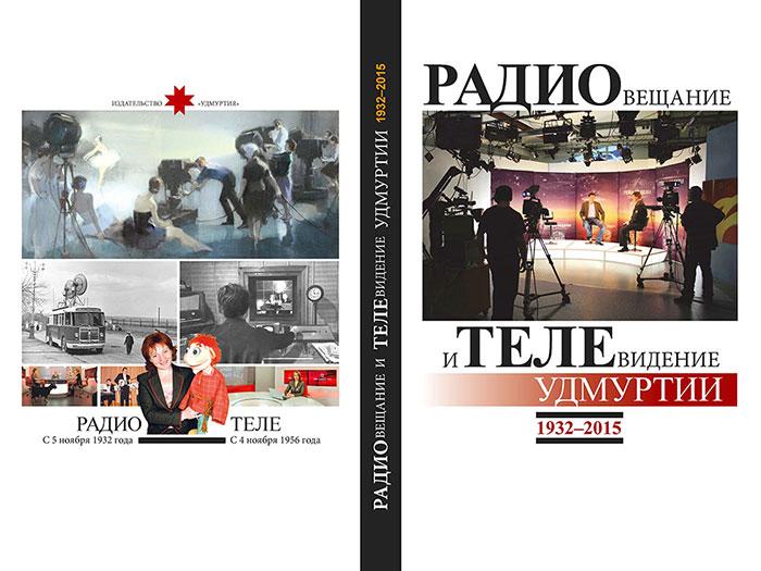 «Радиовещание и телевидение Удмуртии (1932–2015)»