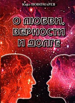 К. А. Пономарев. О любви, верности