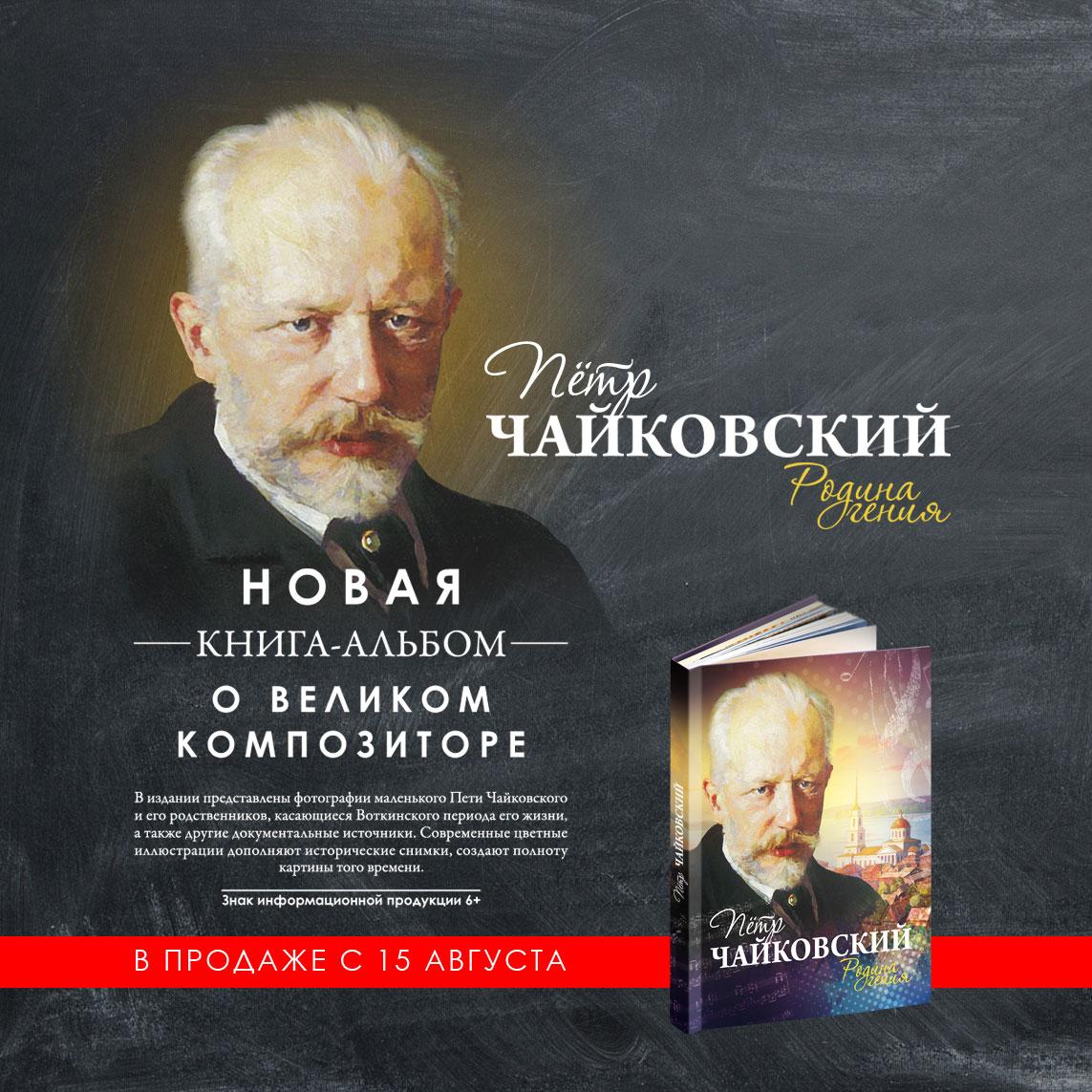 «Чайковский!»