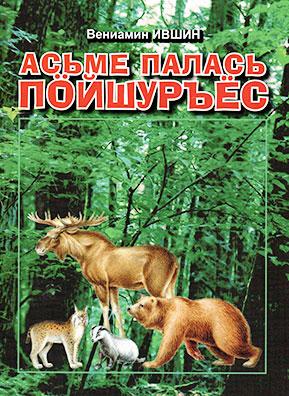 «Удмуртский Джеральд Даррелл»