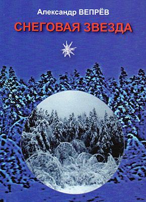 «Снеговая звезда»