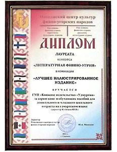 Диплом лауреата на номинации «Лучшее иллюстративное издание»