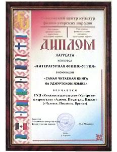 Диплом лауреата на номинации «Самая читаемая кодекс в удмуртском языке»