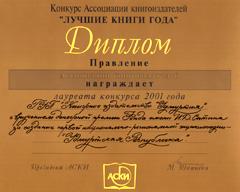Диплом «Лучшие книги 2000 года»